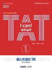 I Can! TAT 세무실무 1급(2021)