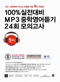 100% 실전대비 MP3 중학영어듣기 24회 모의고사 중학교 1학년(2018)(개정판 9판)