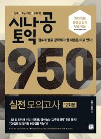 토익 950 실전모의고사(12회분)
