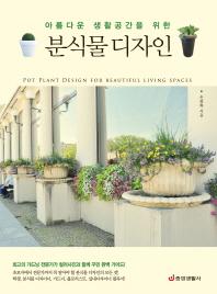분식물 디자인