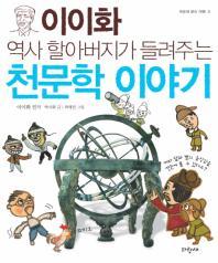 천문학 이야기(역사 할아버지가 들려주는)(파랑새 풍속 여행 5)