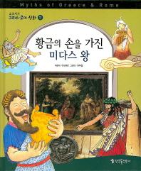 황금의 손을 가진 미다스 왕(교과지식 그리스 로마 신화 11)(양장본 HardCover)