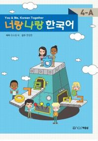 너랑 나랑 한국어 4-A(CD1장포함)