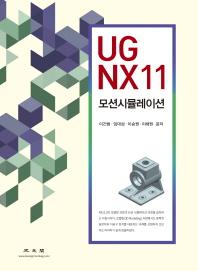 UG NX11 모션시뮬레이션