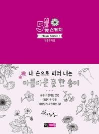 5분 꽃 스케치(5분 스케치 시리즈)