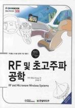 RF 및 초고주파 공학