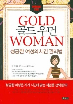 골드우먼: 성공한 여성의 시간관리법