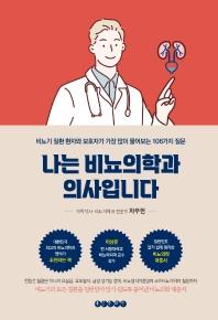 나는 비뇨의학과 의사입니다