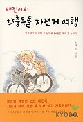 태진이의 좌충우돌 자전거 여행