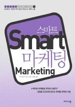 스마트 마케팅