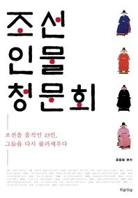 조선 인물 청문회