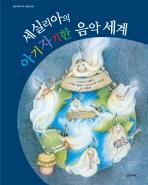 세실리아의 아기자기한 음악 세계(밝은미래 지식 그림책 2)(양장본 HardCover)