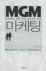MGM 마케팅