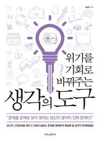 생각의 도구(위기를 기회로 바꿔주는)