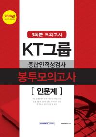 KT그룹 종합인적성검사 인문계 봉투모의고사 3회분(2018)