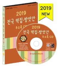 전국 떡집. 방앗간 주소록(2019)