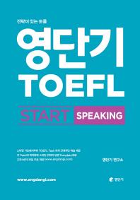 영단기 토플 스타트 스피킹(TOEFL Start Speaking)