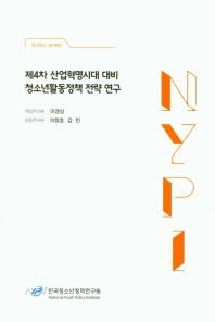 제4차 산업혁명시대 대비 청소년활동정책 전략 연구(연구보고 18-R01)
