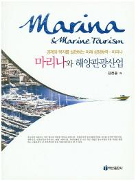 마리나와 해양관광산업