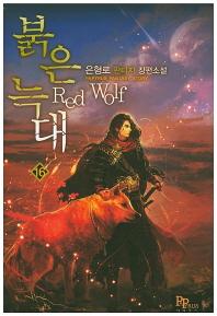 붉은 늑대. 16