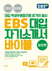 EBS 대입자기소개서 바이블: 실전편(개정판)
