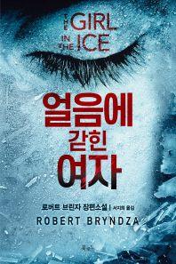 얼음에 갇힌 여자 / 로버트 브린자 (스토리 콜렉터 63)
