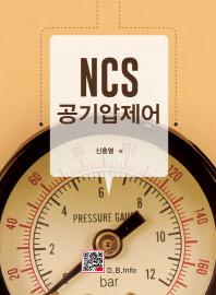 NCS 공기압제어