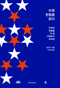 미국 헌법을 읽다(서양고전강의 6)