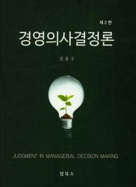 경영의사결정론(2판)