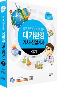 대기환경기사/산업기사 실기(2018)(4판)