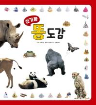 신기한 똥 도감(신기한 시리즈)(양장본 HardCover)