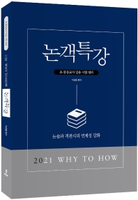Why to How 논객특강 (2021)(3판)