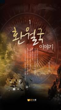 환월국 이야기 1권