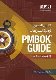 [해외]A Guide to the Project Management Body of Knowledge (Pmbok(r) Guide)-Sixth Edition (Arabic) (Paperback)