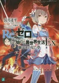 [해외]RE:ゼロから始める異世界生活 EX