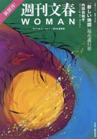 週刊文春WOMAN VOL.1(2019正月號)