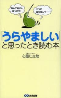 [해외]「うらやましい」と思ったとき讀む本 なんであの人ばっかり!どうせ自分なんて……
