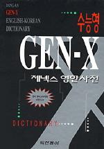 제넥스 영한사전(수능형)(2006)
