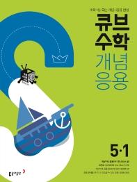 초등 수학 5-1 개념응용(2021)(큐브수학S)
