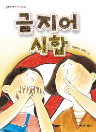 금지어 시합(좋은책어린이 저학년문고 57)