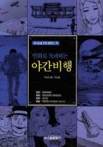 야간비행(만화로 독파하는)(독서논술 만화 필독선 02)