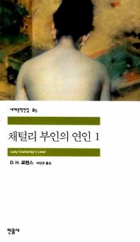 채털리 부인의 연인. 1(세계문학전집 85)