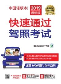 운전면허시험 빨리합격하기(중국어판)(2019)
