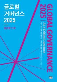 글로벌 거버넌스 2025(양장본 HardCover)