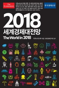 2018 세계경제대전망