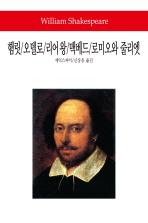 햄릿 오델로 리어 왕 맥베드 로미오와 줄리엣(월드북 62)(양장본 HardCover)