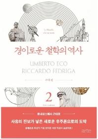경이로운 철학의 역사. 2: 근대편(양장본 HardCover)
