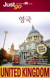 저스트고 영국(2015-2016)(개정판)(Just go 34)