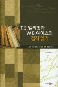 T. S. 엘리엇과 W.B. 예이츠의 걸작 읽기(양장본 HardCover)