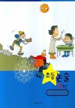 초등논술 3학년 : 교사용 지도서